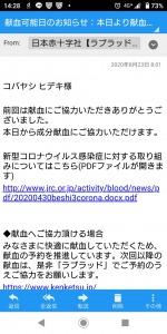 太田市 献血