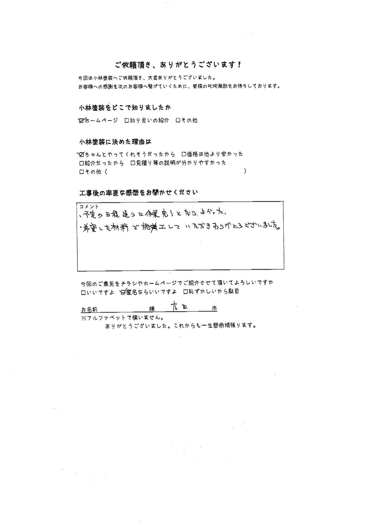 太田市 お客様アンケート