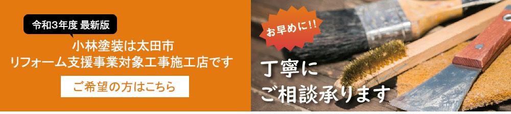 小林塗装は太田市リフォーム支援事業対象工事施工店です。